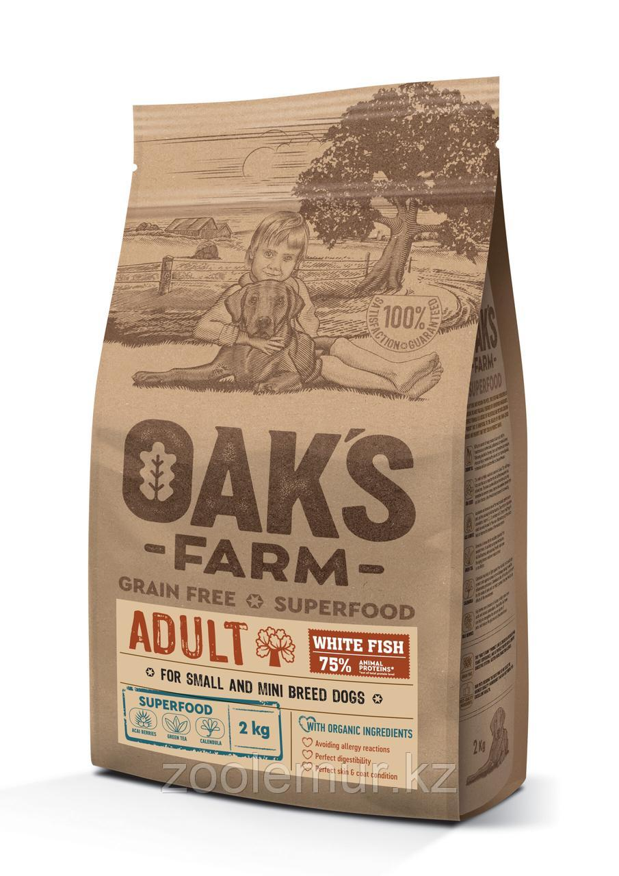 OAKS FARM GF сухой корм для собак мелких и карликовых пород Белая рыба 2кг