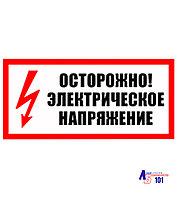 """Знак """"Осторожно! Электрическое напряжение"""" ЭЛ-10"""
