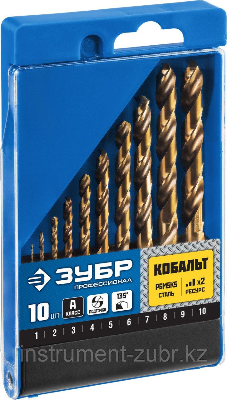 Набор сверл по металлу, сталь Р6М5К5, класс А, ЗУБР КОБАЛЬТ 10шт(1-10мм)
