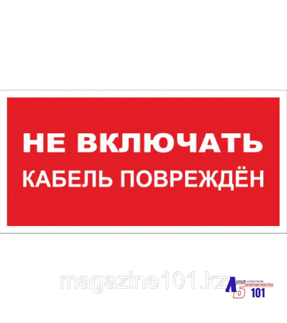 """Знак """"Не включать кабель поврежден"""" ЭЛ-12"""