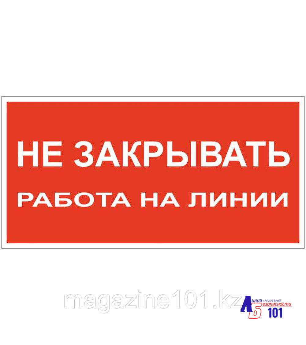 """Знак """"Не закрывать работа на линии"""" ЭЛ-13"""