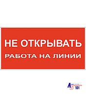 """Знак """"Не открывать работа на линии"""" ЭЛ-14"""
