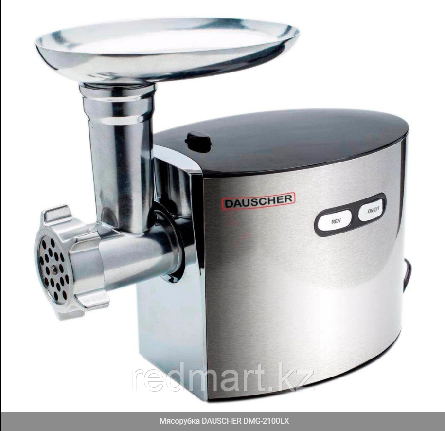 Мясорубка Dauscher DMG-2100LX
