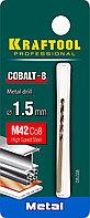 Сверло по металлу HSS-Co(8%) , сталь М42(S2-10-1-8), KRAFTOOL COBALT 1.5 х43мм
