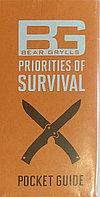 Инструкция (карманная памятка) по выживанию от Беара Грилса (Bear Grylls).