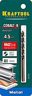 Сверло по металлу HSS-Co(8%) , сталь М42(S2-10-1-8), KRAFTOOL COBALT 4.5 х80мм
