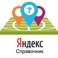 Урок 39. Яндекс справочник для организаций