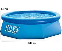 Надувной бассейн Intex 244 x 61 см Easy Set