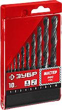 Набор сверл по металлу, сталь Р4М2, класс В, ЗУБР МАСТЕР 10шт (1-10мм)