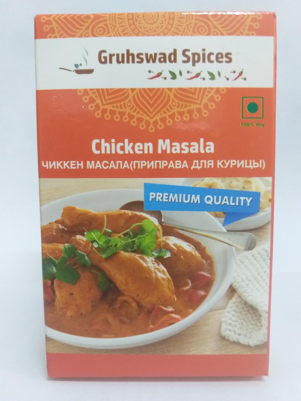 Приправа для курицы Чикен масала (Chicken masala) 50г , Gruhswad Spices