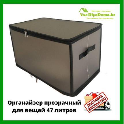 Органайзер для белья прозрачный 47 литров, фото 2