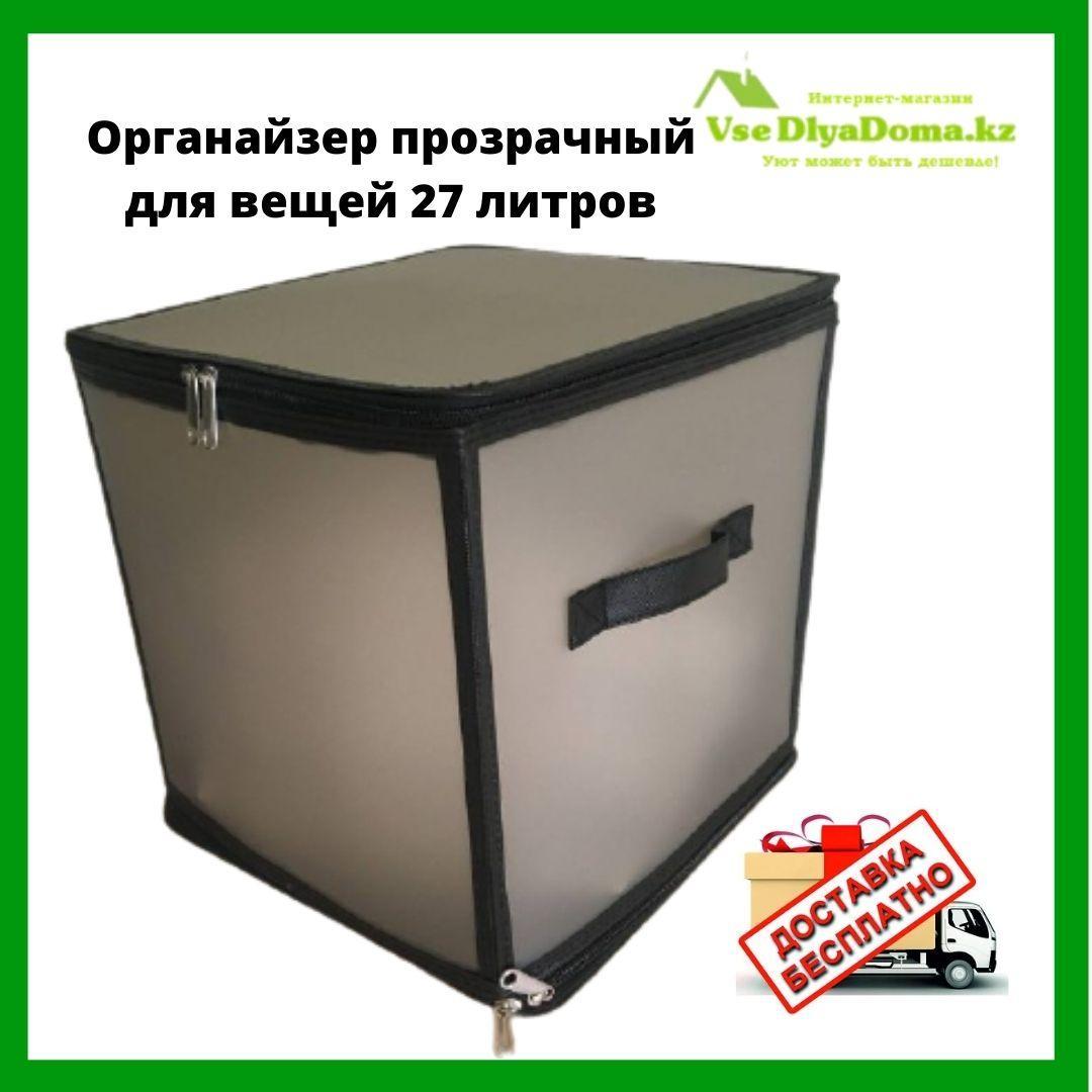 Органайзер для белья прозрачный 27 литров