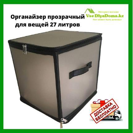 Органайзер для белья прозрачный 27 литров, фото 2