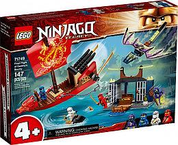 71749 Lego Ninjago «Дар Судьбы». Решающая битва, Лего Ниндзяго