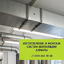 Изготовление и монтаж систем вентиляции