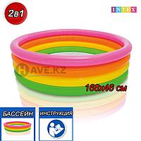 Надувной детский бассейн Intex 56441, Sunset Glow, размер 168х46 см