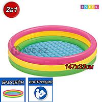 Детский надувной бассейн Intex 57422, Sunset Glow 147х33см