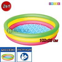 Детский надувной бассейн, Intex 51104, Радуга, размер 102х25 см
