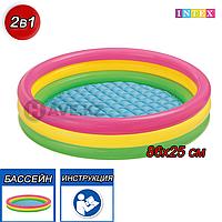 Детский надувной бассейн Intex 58924, «Радуга», размер 86х25 см