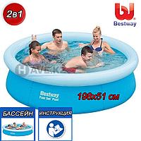Круглый надувной бассейн, Bestway 57252, Fast Set Pool, размер 198х51 см