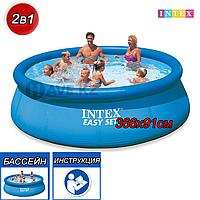 """Круглый надувной бассейн Intex 28144 """"Easy Set"""", размер 366x91 см"""