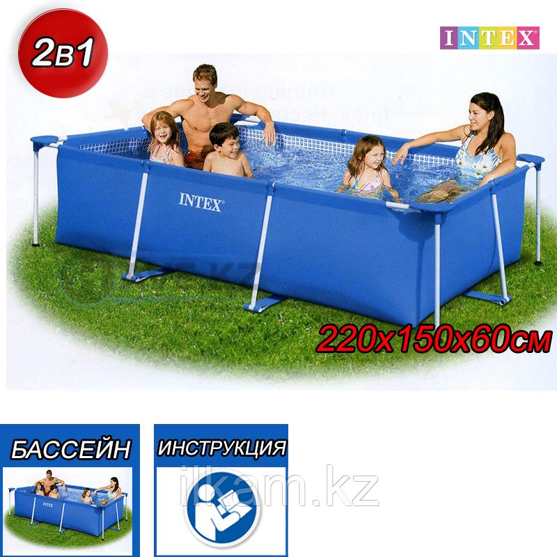 "Прямоугольный каркасный бассейн Intex 28270 (56401) ""Rectangular Frame Pool"" размер 220х150х60 см"