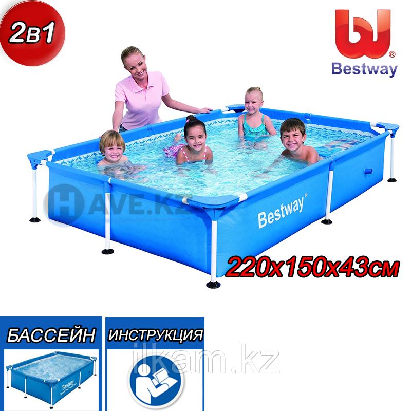 Прямоугольный каркасный бассейн Bestway 56401, Junior Splash, размер 221х150х43 см