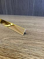 10*18 мм, зеркально золотой - Профиль Т-образный для декорирования мебели, 305 см