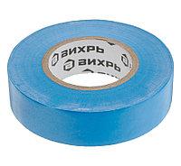 Изолента ВИХРЬ (15mm*10m*0,15mm) синий