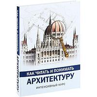 Яровая М. С.: Как читать и понимать архитектуру