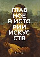 Ходж С.: Главное в истории искусств. Ключевые работы, темы, направления, техники