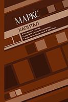 Маркс К.: Капитал. Всемирное наследие