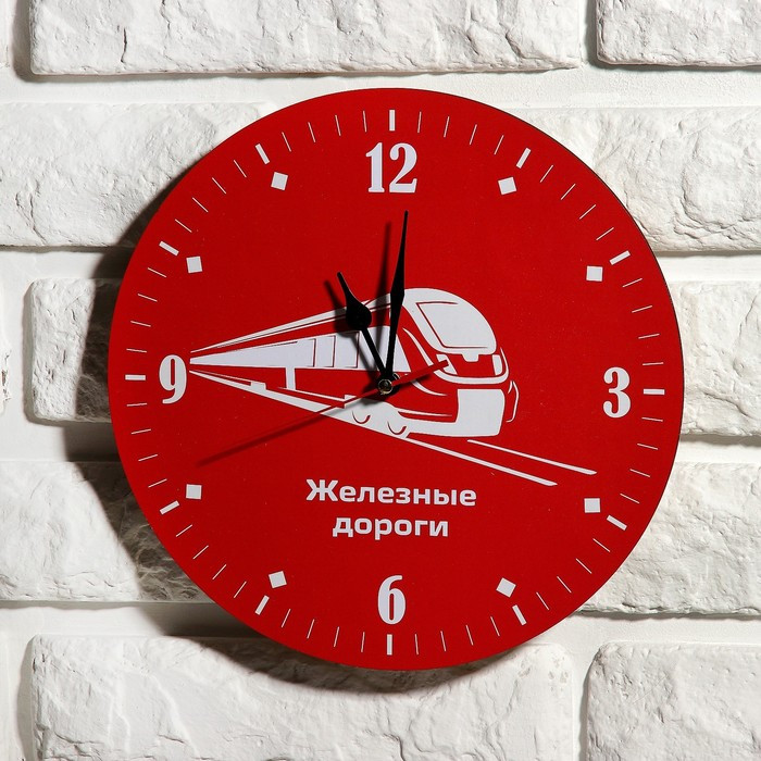 """Часы настенные, серия: Символика, """"Железные дороги"""", 24 см"""