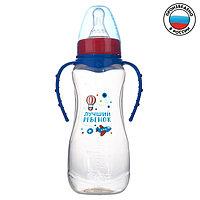Бутылочка для кормления «Лучший ребёнок» детская приталенная, с ручками, 250 мл, от 0 мес., цвет син ...