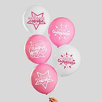"""Шар воздушный 12"""" «День рождения девочки, для селфи», 1 ст., набор 5 шт, МИКС"""