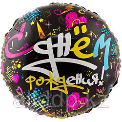 """Шар фольгированный 18"""" «С днём рождения», граффити, сердца и звёзды"""
