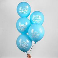 """Шар воздушный 12"""" """"День рождения мальчика"""", набор 5 шт., цвет голубой"""