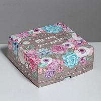 Коробка складная «Только для тебя», 25 × 25 × 10 см