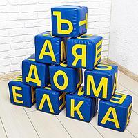 Набор мягких кубиков «Буквы», 10 элементов, МИКС