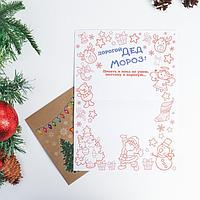 """Письмо Деду Морозу """"Дедушка Мороз и новогодние символы"""" с конвертом крафт"""