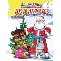 Волшебник Дед Мороз. Майер Н.