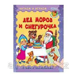 Дед Мороз и Снегурочка. Шестакова И.
