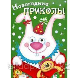 Новогодние приколы. Выпуск 2
