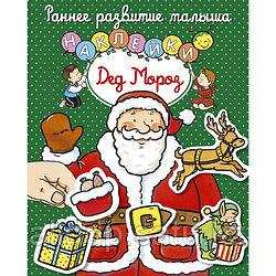Раннее развитие малыша. Дед Мороз (с наклейками). Белино Н.
