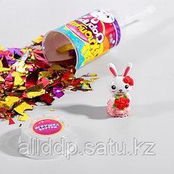 Хлопушка с игрушкой «Хлопушка-сюрприз», домашние животные Зайки