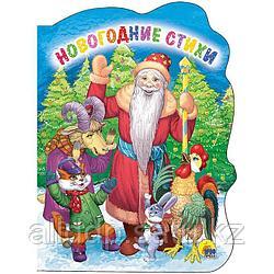 Новогодние стихи. Федорова, Перлов