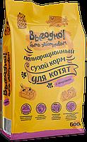 ВЫГОДНО полнорационный корм для котят Индейка 600 гр