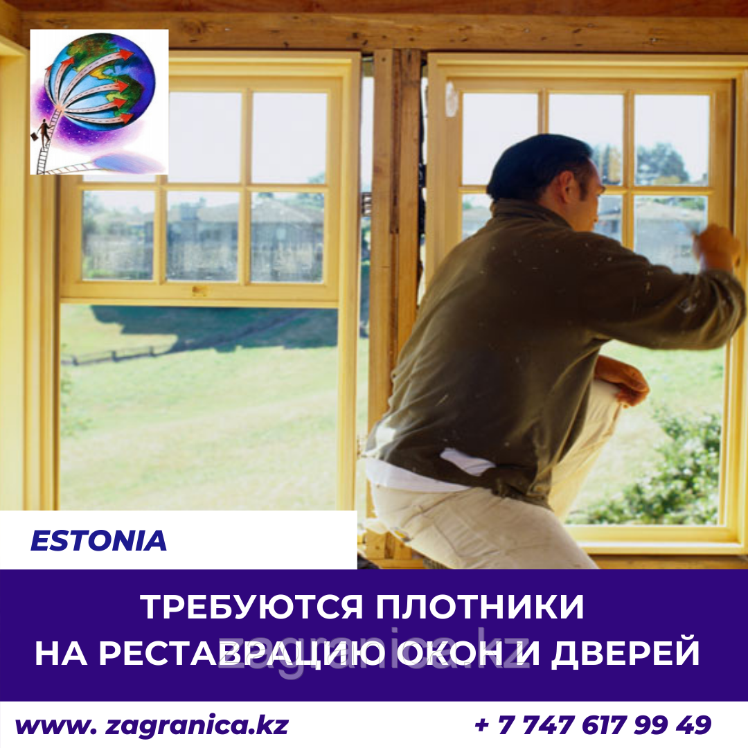Требуются столяры - плотники / Эстония