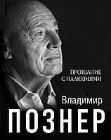 """Книга """"Прощание с иллюзиями"""", Владимир Познер, Твердый переплет"""