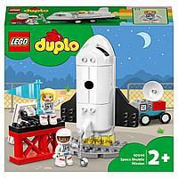 10944 Lego Duplo Экспедиция на шаттле, Лего Дупло